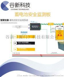 蓄电池安全监测板