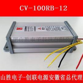 创联防雨电源CV-100RB-12室外防水