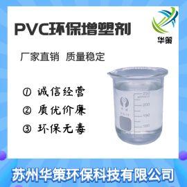 厂家直销环保增塑剂DOTP替代品塑料助剂