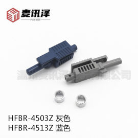安华高光纤头HFBR-4503Z 4513Z