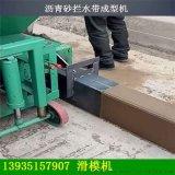 天津滨海新区路边石滑膜成型机路边石滑模成型机厂家