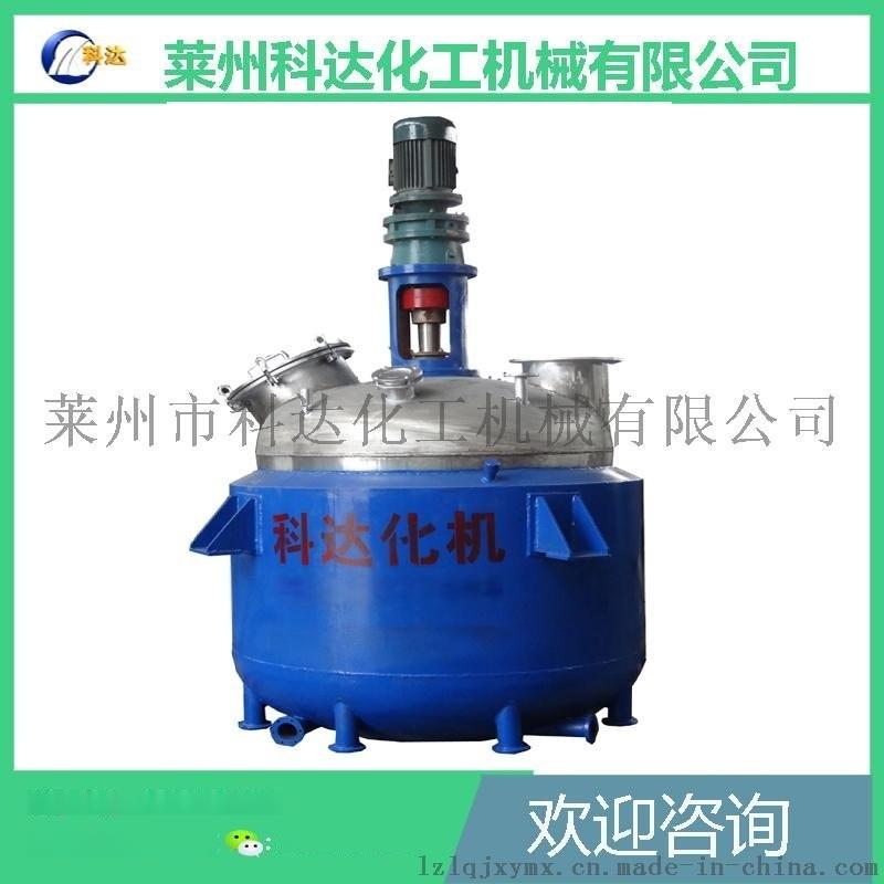 反應釜不鏽鋼反應釜 萊州科達化機反應釜結構合理
