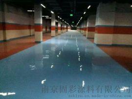 南京环氧地坪,南京环氧地坪漆,南京地坪漆