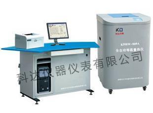 KDHW-800A 精密全自动量热仪度量精细