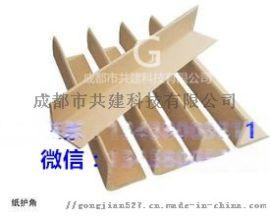 双流纸护角 温江L型纸护角 崇州新都纸箱包装护角