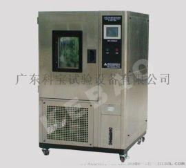 深圳科宝KBTHS150Z橡胶塑料恒温恒湿试验箱