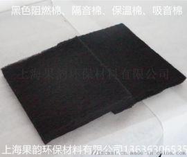 厂家直销 黑色阻燃隔音棉/防火保温棉/耐高温过滤棉