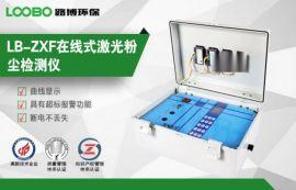 路博厂家直销粉尘在线检测仪粉尘实时检测仪
