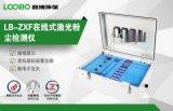 路博廠家直銷粉塵在線檢測儀粉塵實時檢測儀