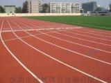 透气型跑道面层材料厂家 学校运动场跑道工程施工