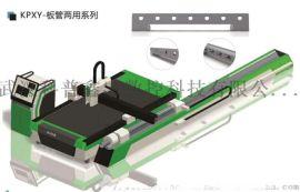 大型激光切割机KPXY-3015 厂家直销大型激光切割机