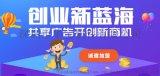 山东共享广告机加盟_烟台青岛济南共享广告机加盟