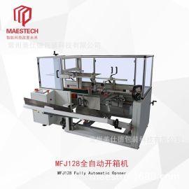 厂家直销MFJ-128全自动开箱封底机物流电子行业开箱封箱打包机