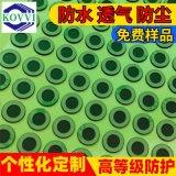 廠家定製 防水透聲膜 雙面帶膠 φ7*φ4 MIC對講機 非eptfe透氣膜