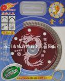 金刚石波纹片(B105)
