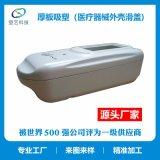 江苏ABS厚板吸塑  医疗器械设备吸塑外壳加工