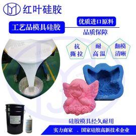 石膏工艺品模具硅胶,韧性好的硅胶