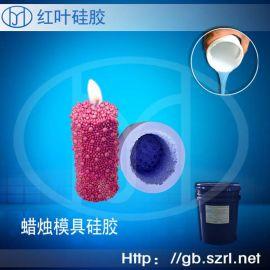 蠟燭模具硅橡胶硅胶
