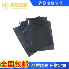 定制  塑料防靜電袋 電子元器件產品運輸袋 銀灰色塑料包裝袋