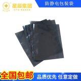定製  塑料防靜電袋 電子元器件產品運輸袋 銀灰色塑料包裝袋