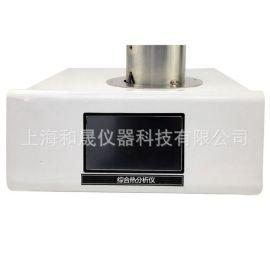 同步热分析仪STA,综合热分析仪