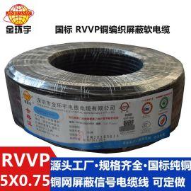 热卖产品 铜芯护套线 RVVP5x0.75铜屏蔽电缆 金环宇电线电缆 电缆