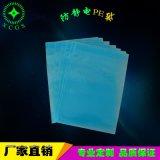 電子元器件透明粉紅色藍色pe袋 壁厚0.035-0.2mm