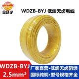 金環宇電線 WDZB-BYJ2.5國標純銅 低煙無滷阻燃 銅芯家裝電線