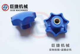 塑料手孔 m12梅花手轮 人孔手轮 过滤器手轮