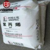 PP扬子石化PPB-M02-V(K8003)注塑级用于扁丝 纤维 包装薄膜原料