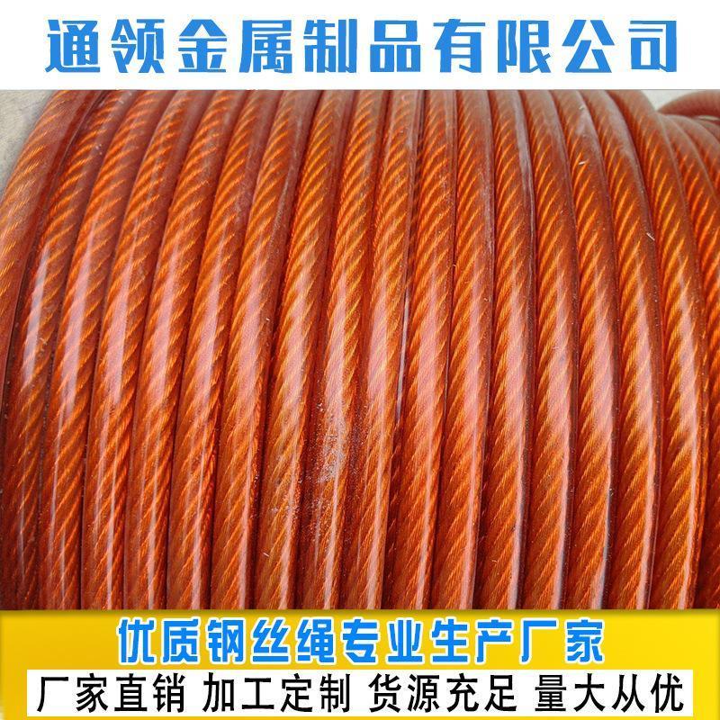 廠家直銷4MM塗塑鋼絲繩 晾衣繩 拉線繩 結構碳素鋼包塑金屬絲繩
