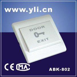 门禁专用外出开门按钮(塑料)(ABK-802)