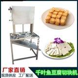 火鍋凍豆腐切塊機魚豆腐切塊機千頁豆腐設備生產廠家