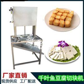 火锅冻豆腐切块机鱼豆腐切块机千页豆腐设备生产厂家
