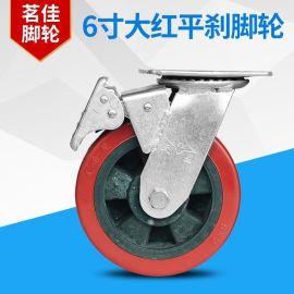 6寸大红静音平刹重载水平调节脚轮 枣红双轴承活动刹车工业脚轮