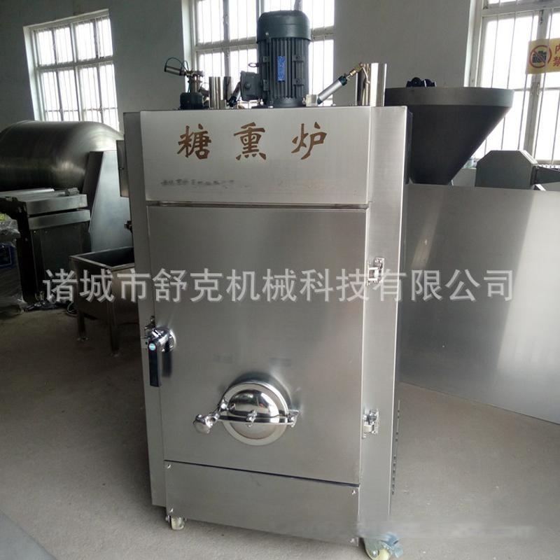 舒克廠家直銷全自動型食品糖薰機 不鏽鋼材質溫度溼度可控包運費
