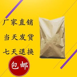 檸檬酸二鈉99% 25KG/牛皮袋 144-33-2 零售批發 當天發貨
