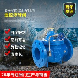 球墨铸铁100X遥控浮球阀 液压水位控制阀