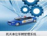 车辆管理系统