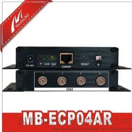 深圳欧凯讯4路POE同轴线交换机MB-ECP04AR