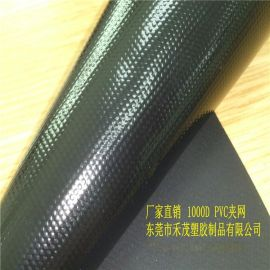 1000D PVC夹网布,拉力好,牢度强,水上用品,箱包面料,环保防水
