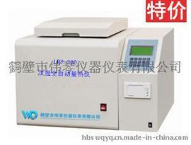 LRY-300A立式全自动量热仪,汉显全自动量热仪,微机量热仪