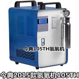今典供应氢氧焊机, 氢氧机, 氢氧火焰机