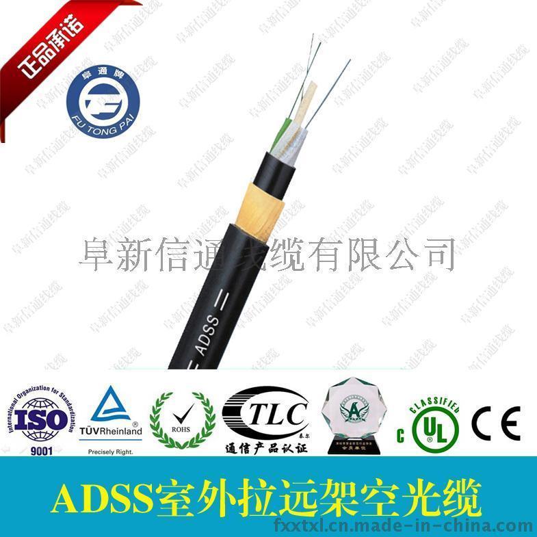 光纜廠家供應ADSS光纜4芯8芯12芯24芯48芯50-800跨距單模光纜PE AT護套