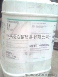 道康宁DC-57流平剂