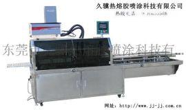 久骥JJ-NA300全不锈钢自动封盒机 食品纸盒包装高速封盒机
