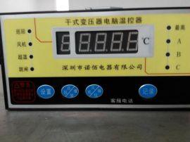 BWD-KK-C干式变压器温控仪