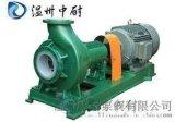 中耐IHF型衬氟离心泵