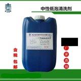 BW-533中性低泡清洗劑 超聲波清洗劑 多功能除油除鏽除蠟等多功能淨洗劑