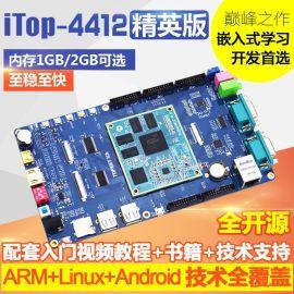 嵌入式学习开发板Android开发板LINUX开发板